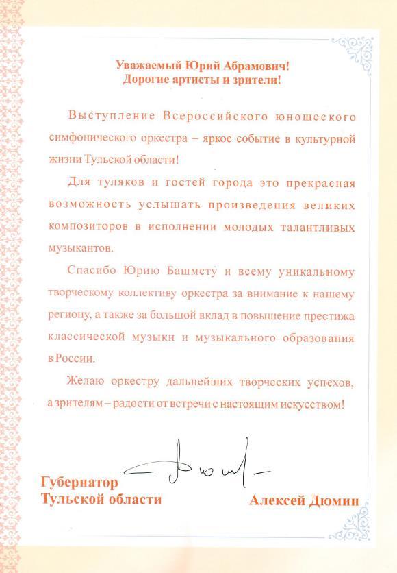 Приветствие Губернатора Тульской области