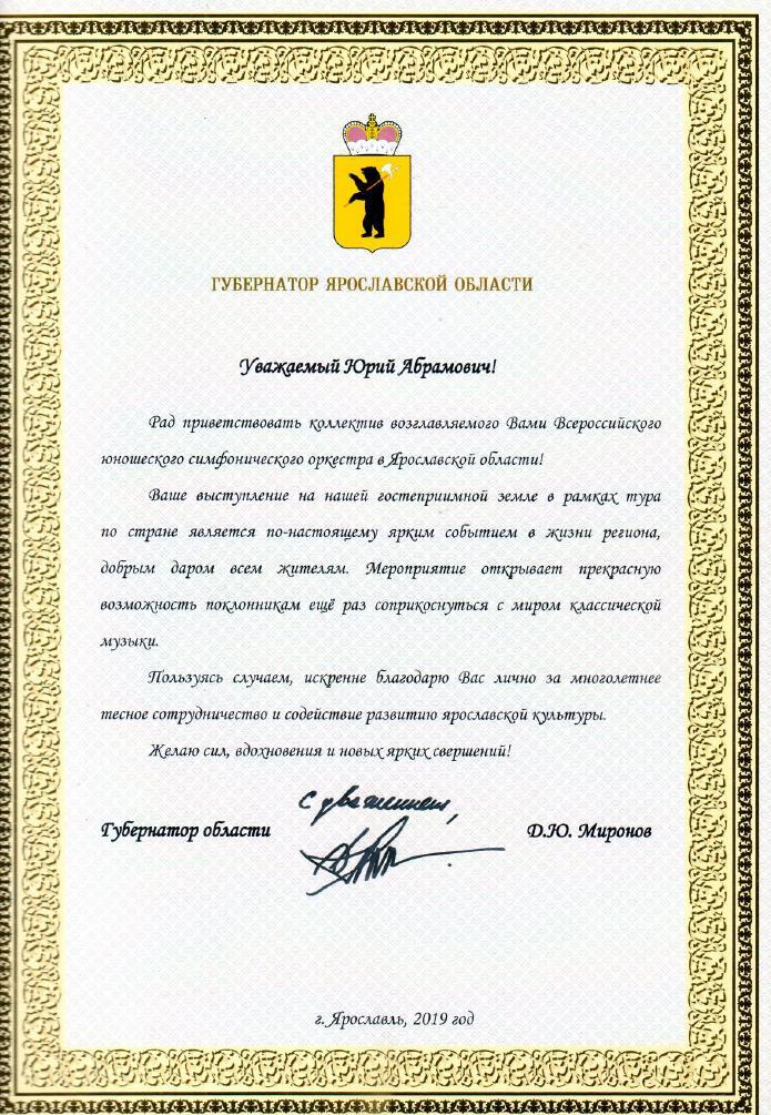 Приветствие Губернатора Ярославской области
